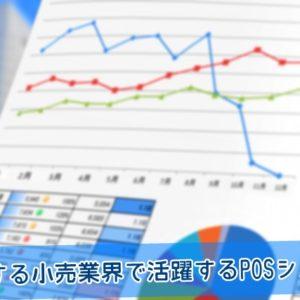 激化する小売業界で活躍するPOSシステム