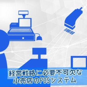 小売店のPOSシステム