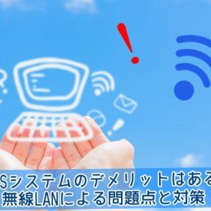 無線LANによる問題点と対策