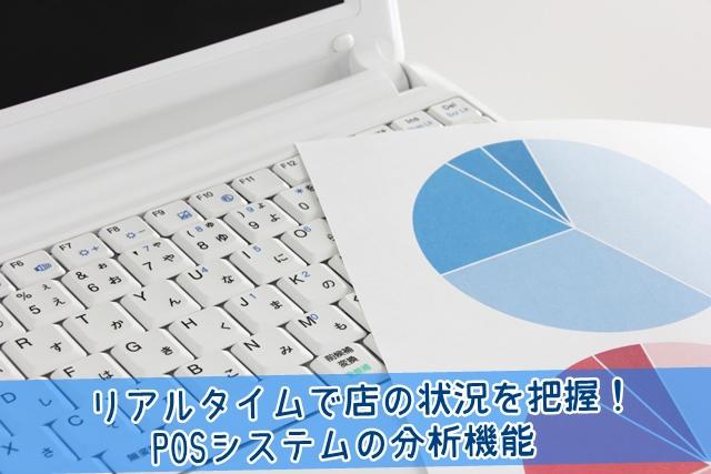 POSシステムの分析機能