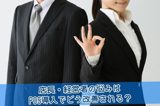 店長・経営者の悩みはPOS導入でどう改善される
