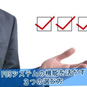 POSシステムの機能を活かす3つの選び方