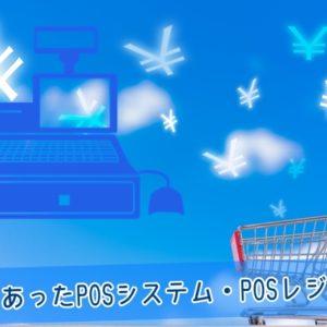 店舗にあったPOSシステム・POSレジを選ぶ